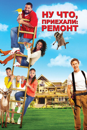 Ну что, приехали: Ремонт  (2007)