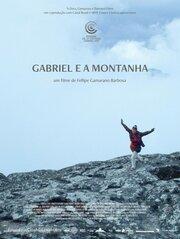 Габриэль и гора