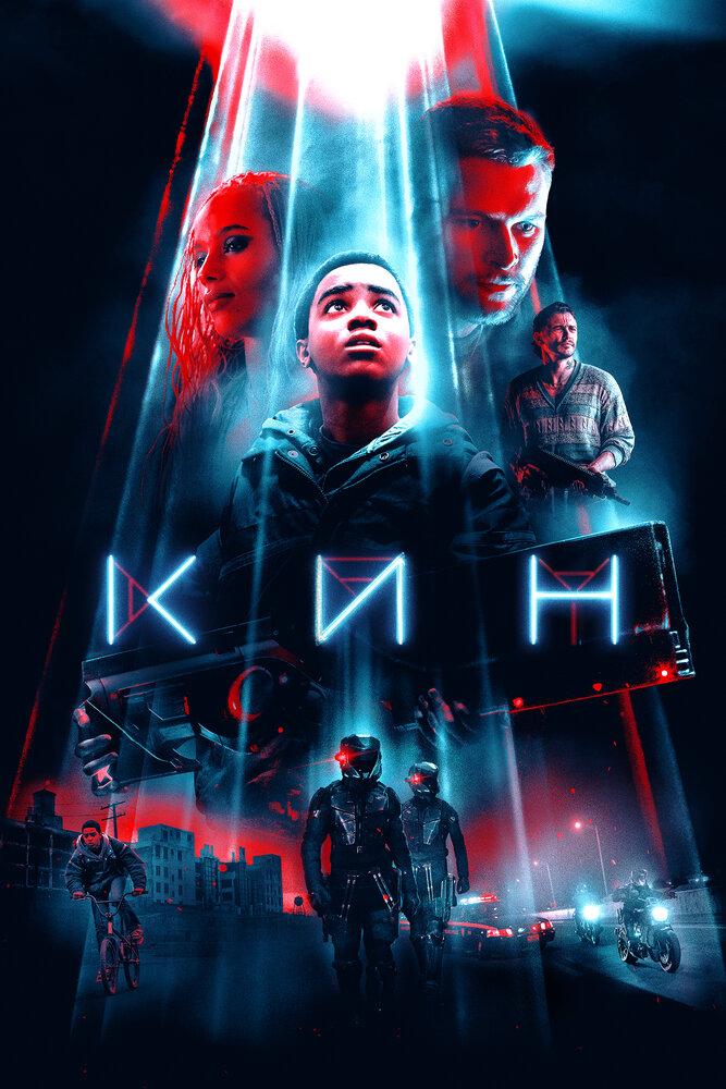 Скачать Фильм Кин 2018