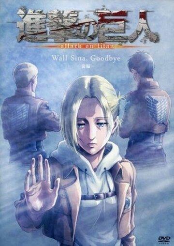 Вторжение гигантов OVA-3 (2017)