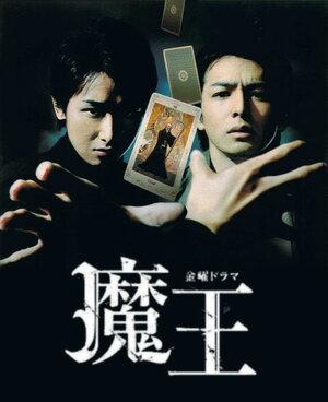 300x450 - Дорама: Дьявол / 2008 / Япония