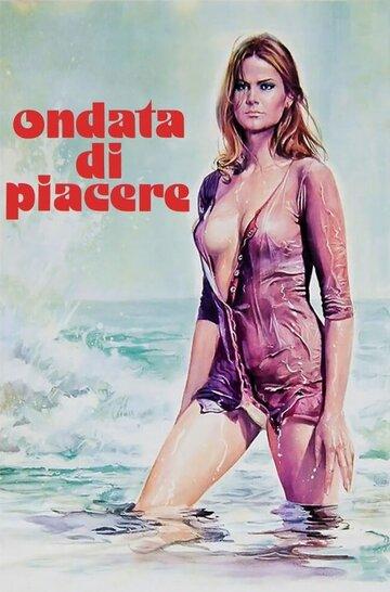 Волна желания (1975)