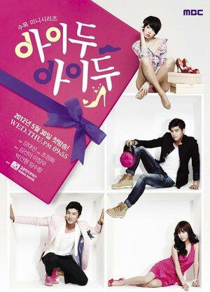 300x450 - Дорама: Согласна, согласна / 2012 / Корея Южная