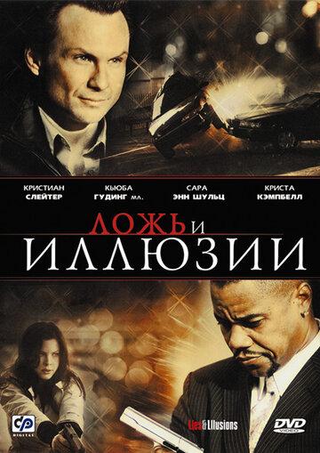Фильм Ложь и иллюзии