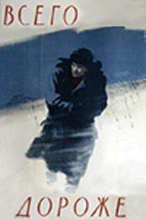 Всего дороже (1957)