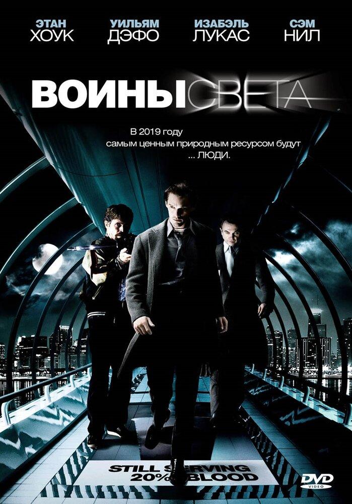 Воины света (2009) - смотреть онлайн