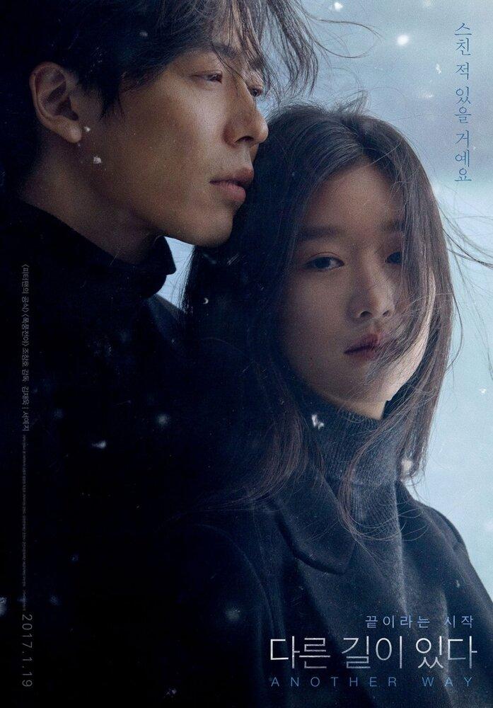 962368 - Другой путь ✸ 2015 ✸ Корея Южная