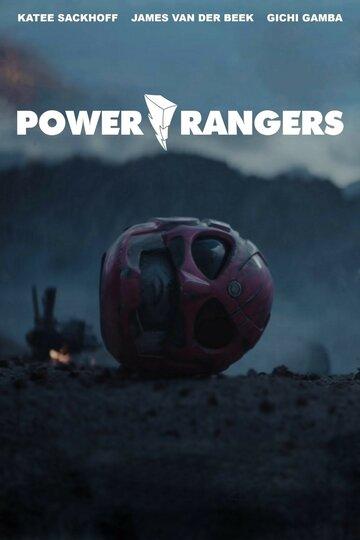 Могучие/рейнджеры (2015)
