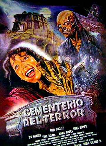 Кошмар на кладбище (1985)