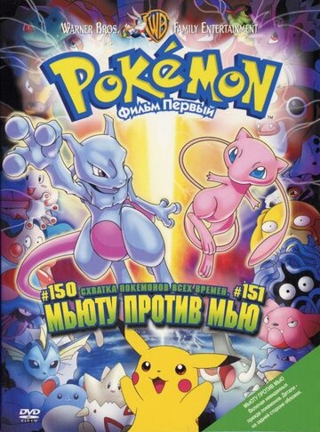 Постер Покемон: Мьюту против Мью 1998