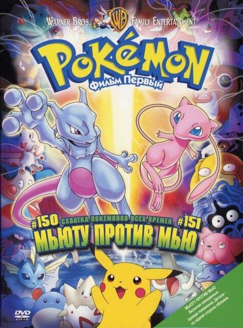 Покемон: Мьюту против Мью /  Покемон: Мьюту наносит ответный удар (фильм 1) (1998)