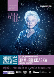Зимняя сказка (2015)