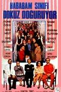 Тяжелые времена для возмутительного класса (1978)