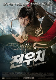 Даосский маг Чон У-чхи (2009)