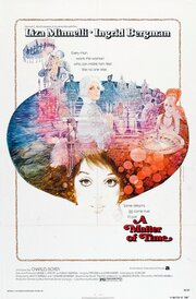 Дело времени (1976)