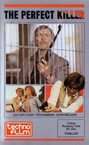 Идеальный убийца (1977)