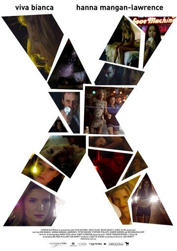 Икс (2011)