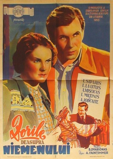 Над Неманом рассвет (1953) полный фильм онлайн