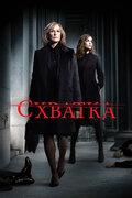 Схватка (2007)