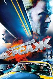 Смотреть Скандинавский форсаж (2015) в HD качестве 720p