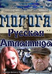 Молога. Русская Атлантида (2011)