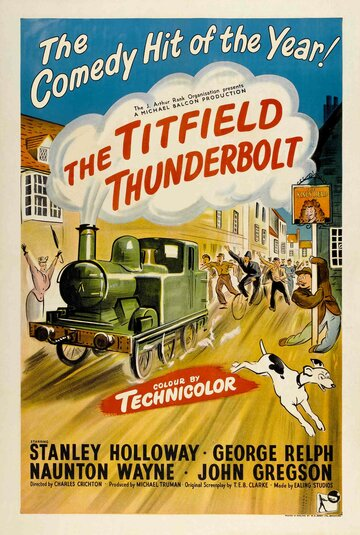 Молния Титфильда (The Titfield Thunderbolt)