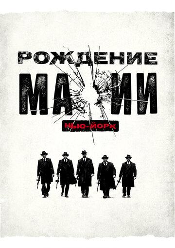 Рождение мафии: Нью-Йорк