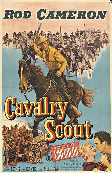 Разведчик кавалерии (1951)