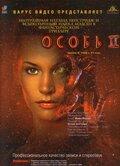 Особь 2 (1998)