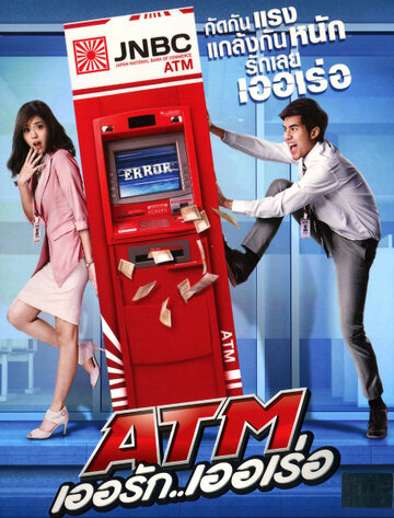 Ошибка банкомата 2012