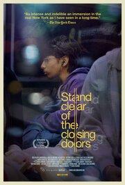 Осторожно, двери закрываются (2013)