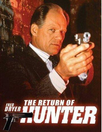 Хантер: Восстановление справедливости (2002)
