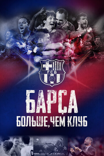 �����: ������, ��� ���� (Barça Dreams)