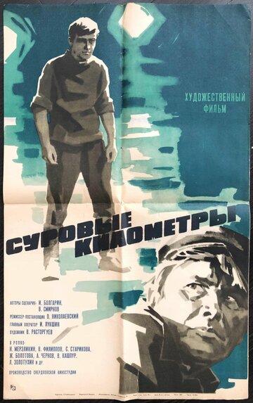 Суровые километры (1969) полный фильм