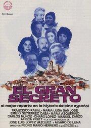 Большой секрет (1980)