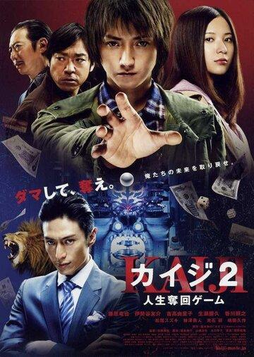 Кайдзи 2 полный фильм смотреть онлайн