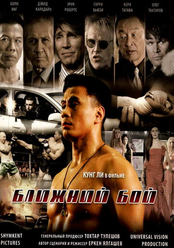 Ближний бой (2007)