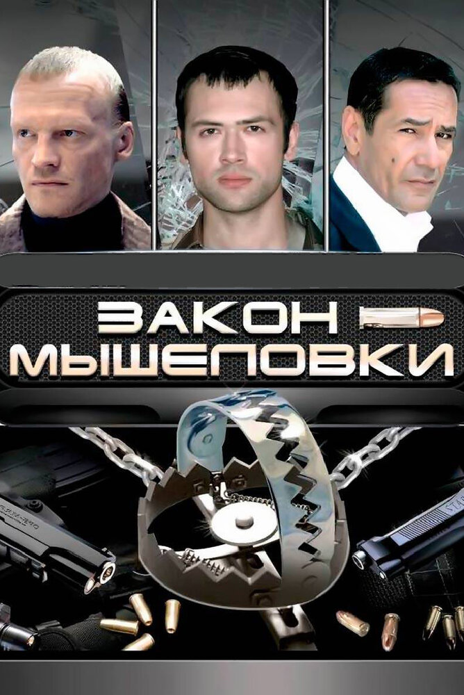 Небесный суд - КиноПоиск