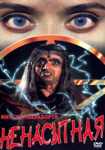 Ненасытная (1998) полный фильм онлайн