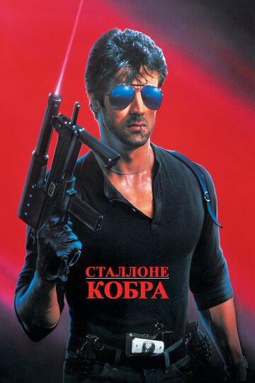 ����� (Cobra)