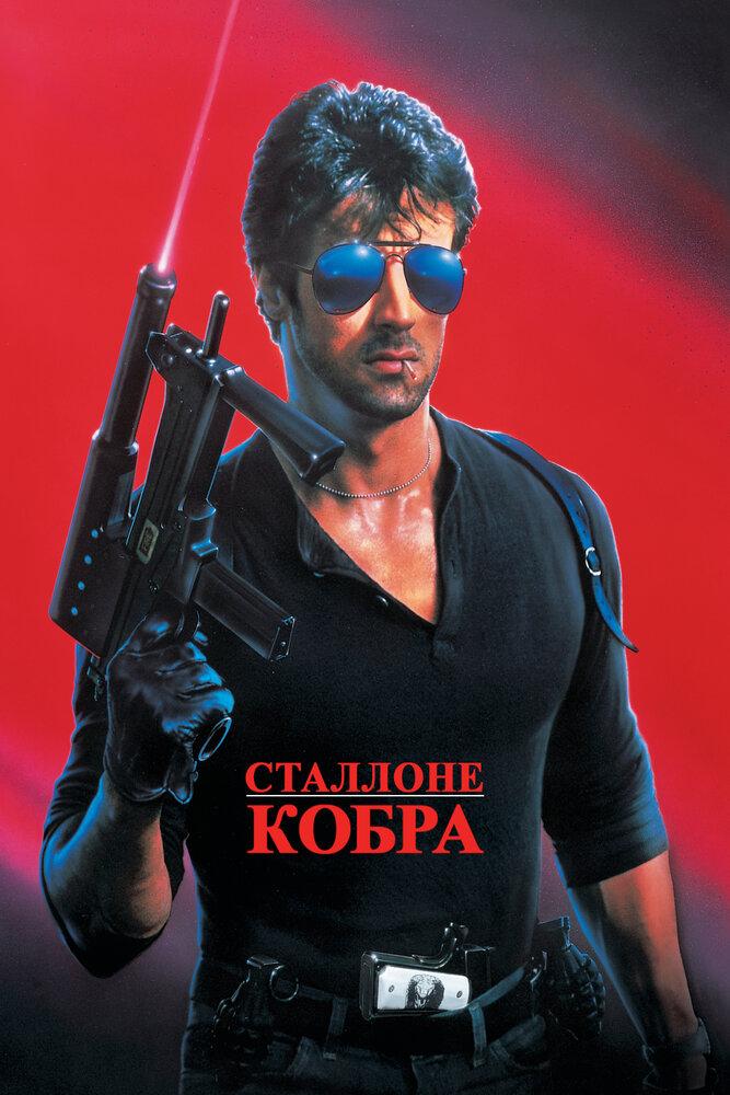 скачать кобра 1986 торрент