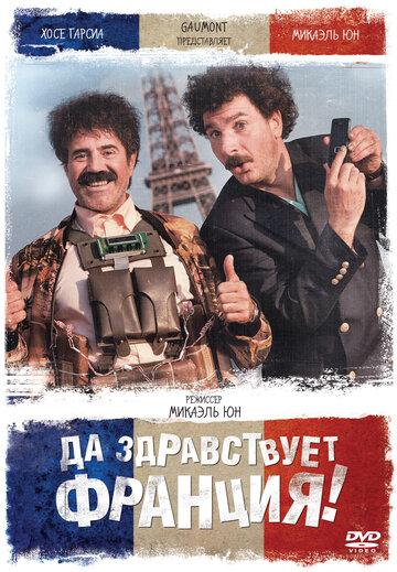 Да здравствует Франция! (Vive la France) онлайн фото кино реактор