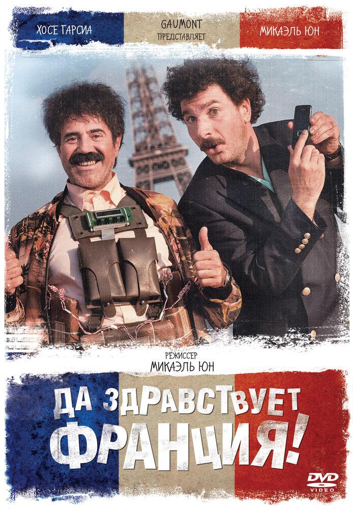 Да здравствует Франция (2013)
