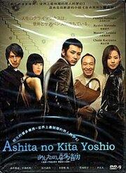 Завтрашний день Киты Есио (2008)