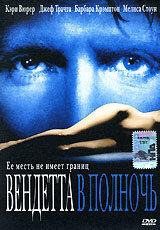 Вендетта в полночь (2001)