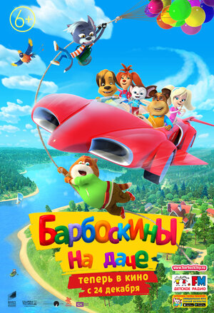 Барбоскины на даче, мультфильм 2020 в кино, афиша Симферополя