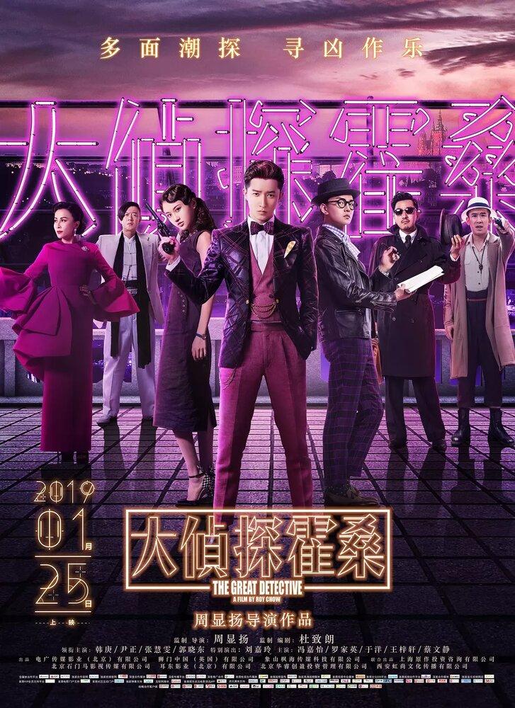1062805 - Великий детектив ✸ 2019 ✸ Китай