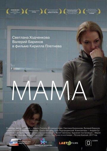 Мама (Mama)