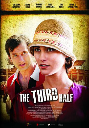 Третий тайм (2012) полный фильм
