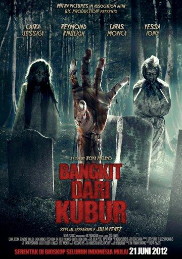 Восставшая из грязи (2012) полный фильм